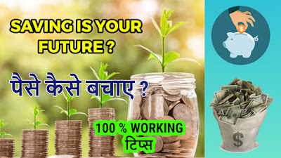 How to save money | save money tips | save money | how to save money best ideas and tips | paise kaise save kare | best plan for saving money in 2019 HINDI पैसे कैसे बचाए और जमा करे