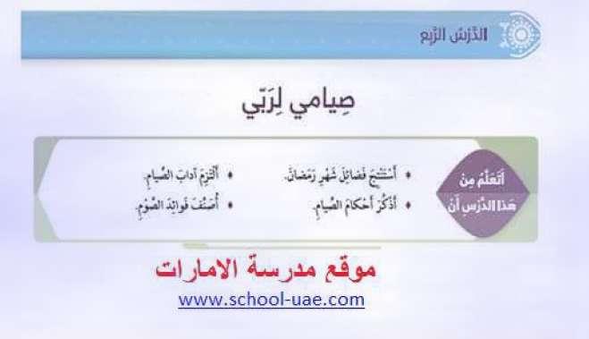 حل درس صيامى لربى مادة التربية الاسلامية للصف الرابع الفصل الدراسى الثالث 2019 - موقع مدرسة الامارات