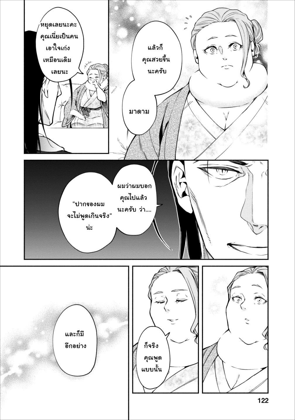 อ่านการ์ตูน Maousama Retry! ตอนที่ 14 หน้าที่ 30