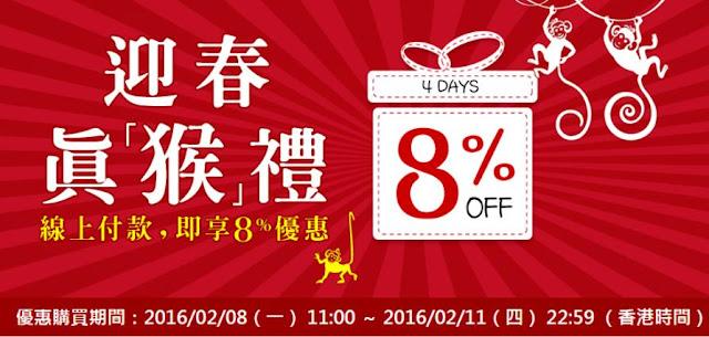 猴年優惠,大年初一開賣!Japanican「e路東瀛」日本酒店92折優惠碼,限時4日!