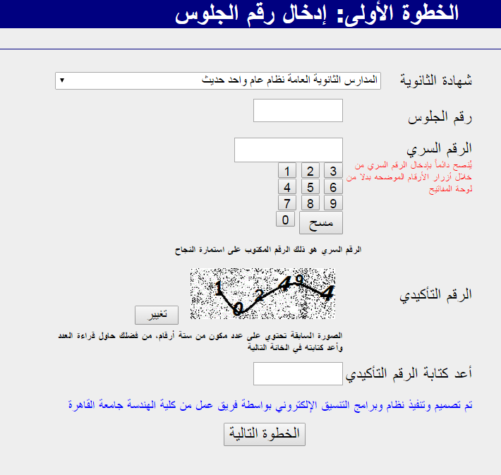 طباعة بطاقة الترشيح متاح الان على موقع الحكومة المصرية اطبع