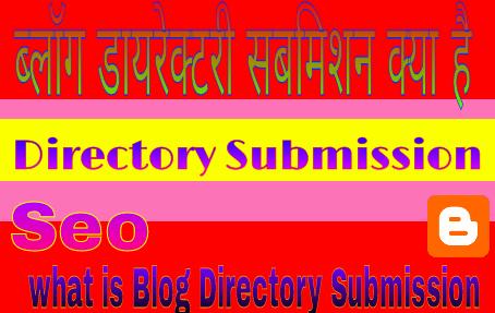 Blog directory Submission keya hai logo