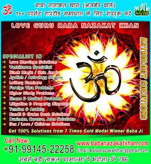 Astrology Jyotish Specialist in India Punjab Ludhiana +91-99145-22258 +91-89689-15987 http://www.babanazakatkhan.com