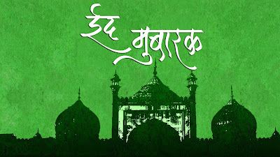 Eid Mubarak 2017 HD Image Download