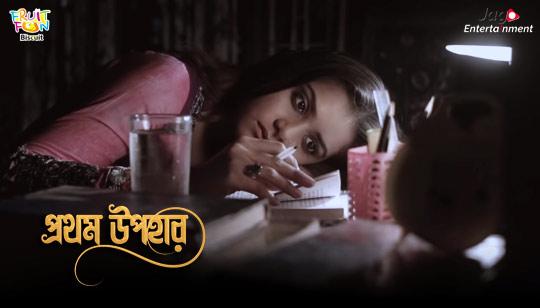 Ghum Hara Chokhe Lyrics by Jahid Nirob from Prothom Upohar Short Film