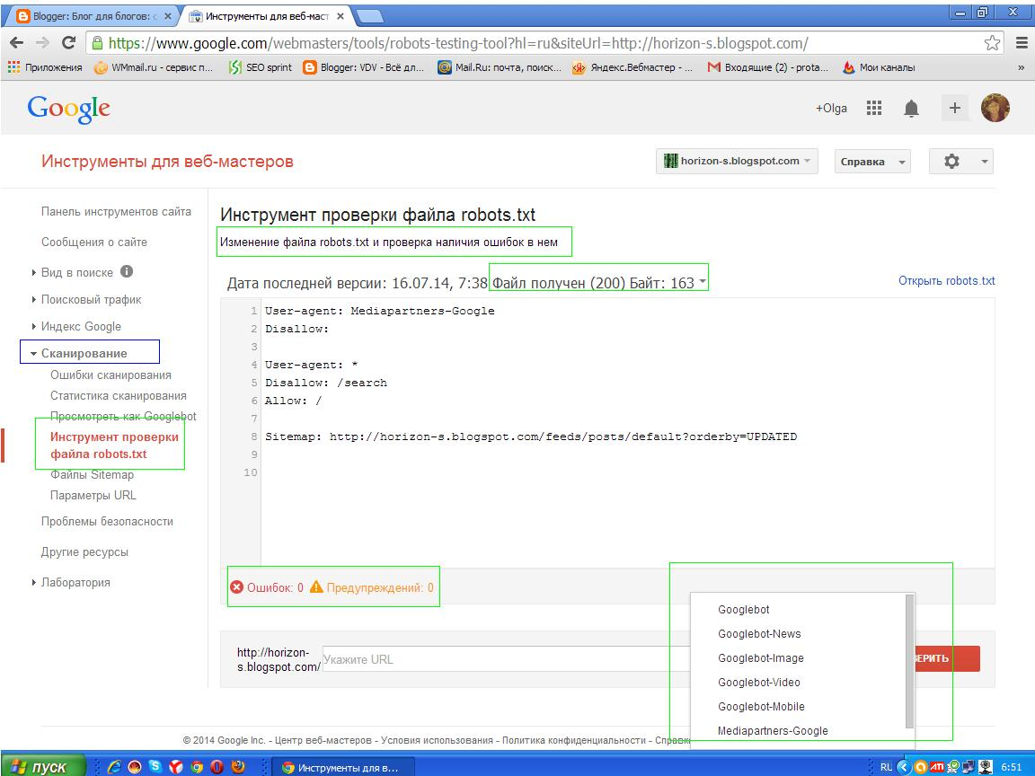 Как найти вкладку инструмент проверки файла Robots.txt