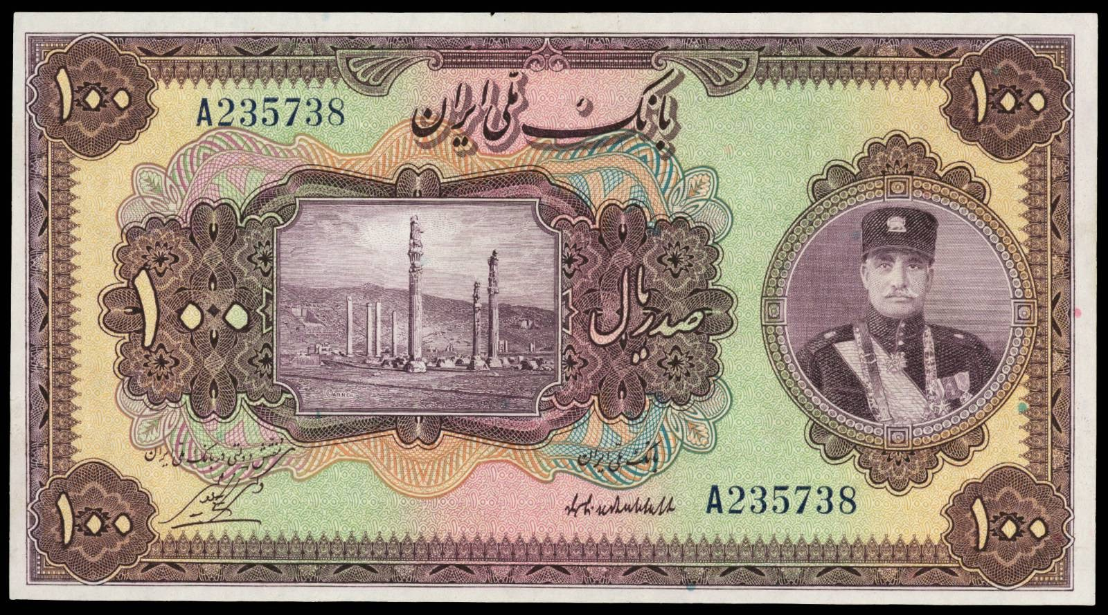 Iran banknotes 100 Rials bank note 1932 Reza Shah Pahlavi