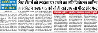Haryana JBT Latest News