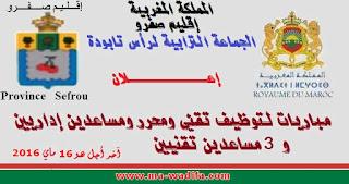 جماعة رأس تابودة : مباراة توظيف تقني ومحرر إداري و3 مساعدين تقنيين و2 مساعدين إداريين.