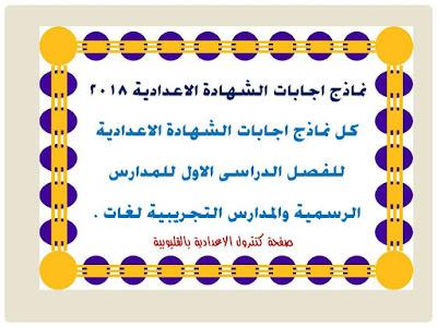 نماذج اجابات امتحانات الشهادة الاعدادية 2018 للمدارس الرسمية والمدارس التجريبية لغات.