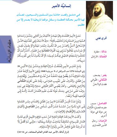تحضير نص إنسانية الأمير اللغة العربية للسنة الثانية متوسط الجيل الثاني
