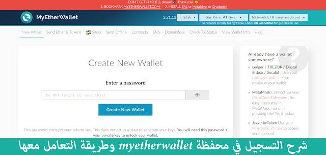 شرح التسجيل في محفظة myetherwallet وطريقة التعامل معها