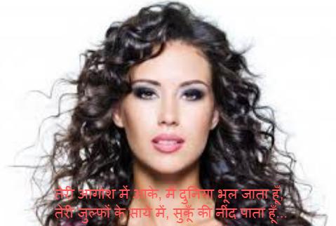 teri zulfein shayari in hindi