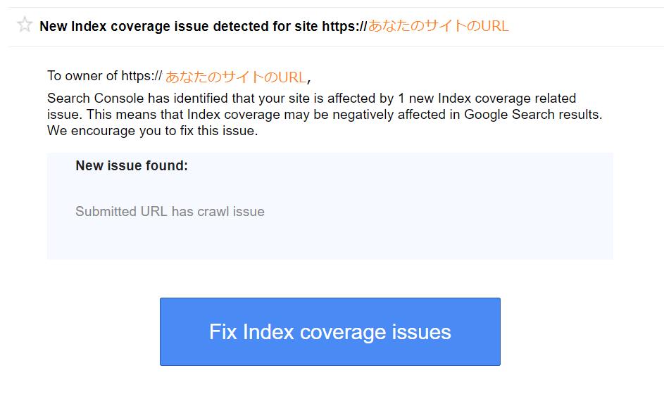 解決 new index coverage issue detected for site url の問題の解決