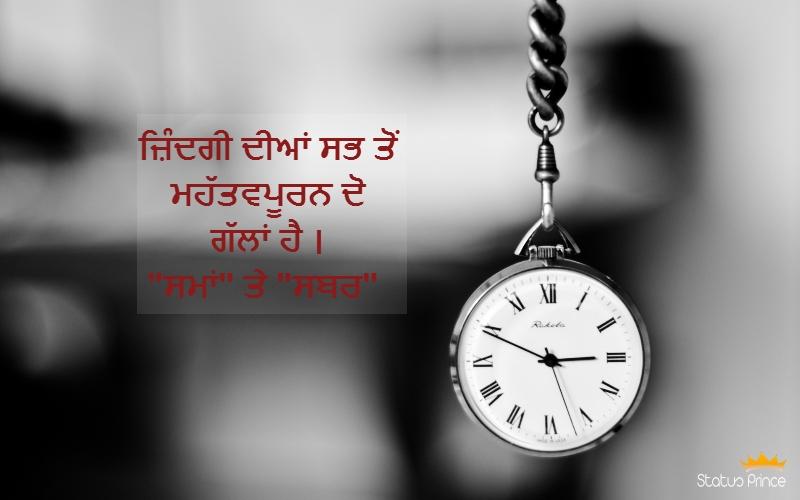 ਪੰਜਾਬੀ ਸਟੇਟਸ: Punjabi quotes on life written in English
