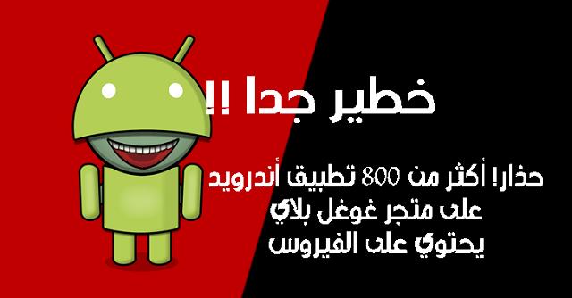 """حذار! أكثر من 800 تطبيق أندرويد على متجر غوغل بلاي يحتوي على البرامج الضارة """"Xavier"""""""