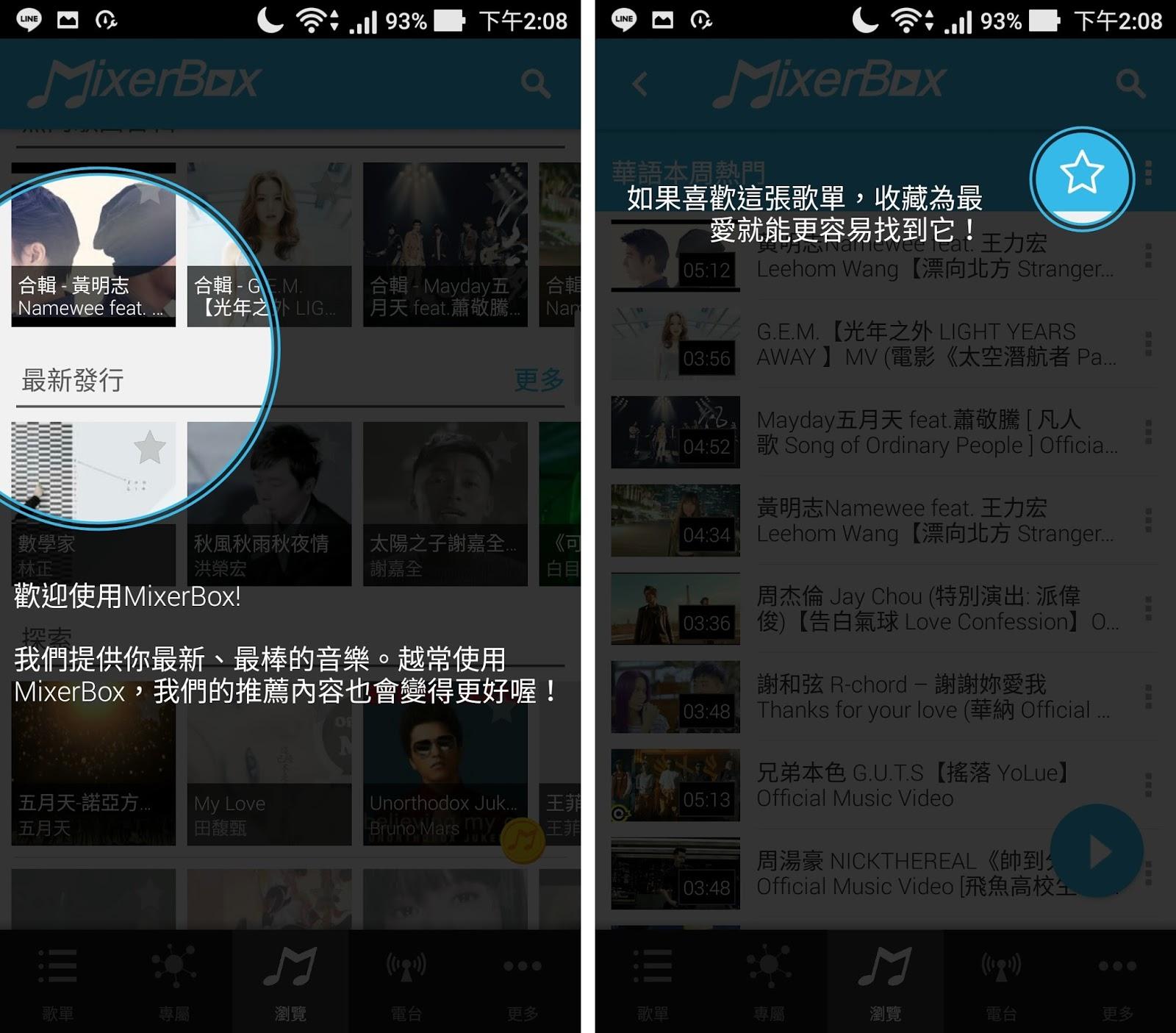 Screenshot 20170416 140832 - MixerBox - 手機免費聽音樂,歌單整理超方便的聽歌App