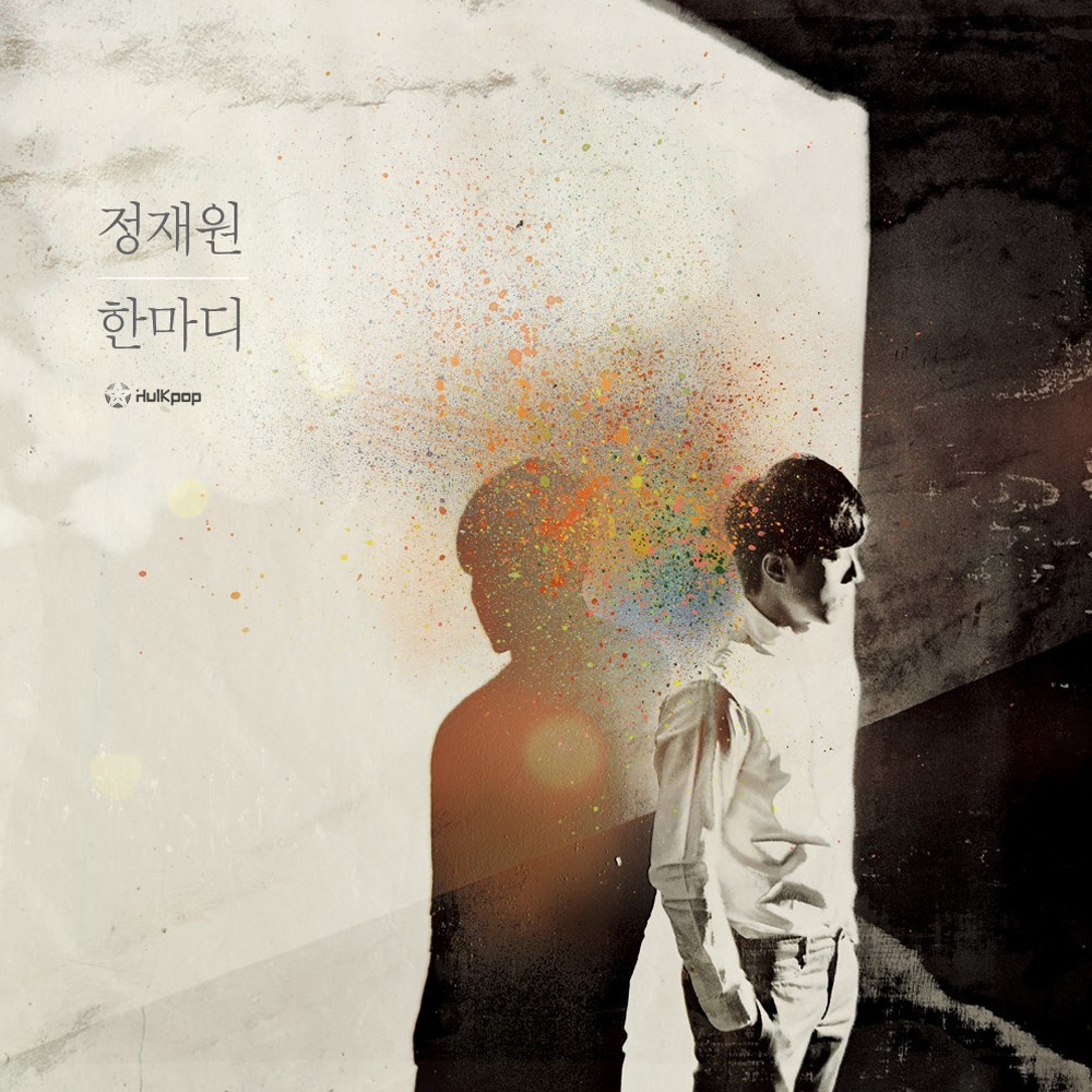 Jung Jae Won – Vol.1 한마디