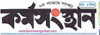 Karmasangsthan(কর্মসংস্থান 13rh APRIL 2019) Employment e-paper in Bengali This week pdf কর্মসংস্থান 13th APRIL 2019