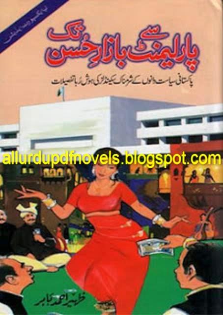 parliament se bazar-e-husn tak.pdf