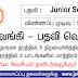Vacancies in Sampath Bank