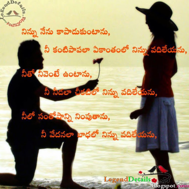 Love Proposal Images With Quotes In Telugu