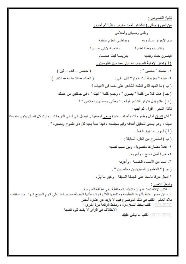 8 نماذج امتحانات لغة عربية للشهادة الابتدائية لن يخرج عنهم امتحان اخر العام %25D9%2585%25D8%25AC%25D9%2585%25D9%2588%25D8%25B9%25D8%25A9%2B%25D8%25A7%25D9%2585%25D8%25AA%25D8%25AD%25D8%25A7%25D9%2586%25D8%25A7%25D8%25AA_009
