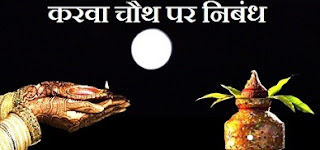 Essay on Karwa Chauth in Hindi