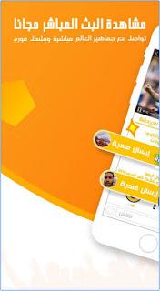 تطبيق كورة كافية Koura Cafe  لمشاهدة مباريات كورة القدم