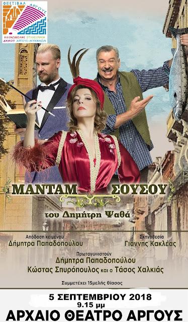 """Επιστρέφει στο Άργος η θεατρική παράσταση """"Μαντάμ Σουσού"""""""
