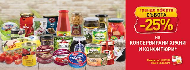 -25% на консервирани храни и конфитюри на 11.03  в магазини Била