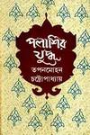 Palashir Juddha by Tapanmohan Chattopadhyay ebook