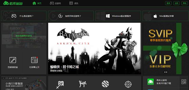 格來云遊戲  中國大陸VPN