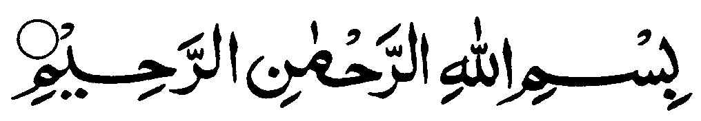 how to write allah in arabic language