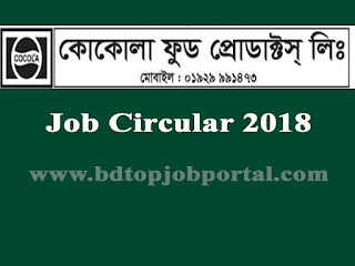 Cocola Food Product Job Circular 2018