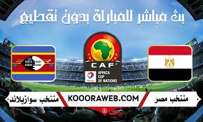 يلا شوت | مباراة مصر وسوازيلاند الجمعة 12-10-2018 | كورة لايف