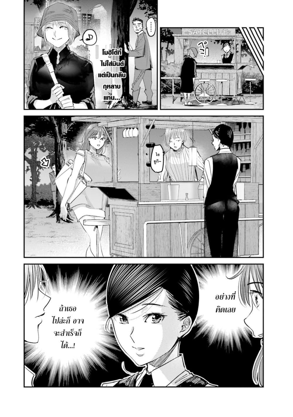 อ่านการ์ตูน Sleepy Barmaid ตอนที่ 12 หน้าที่ 20