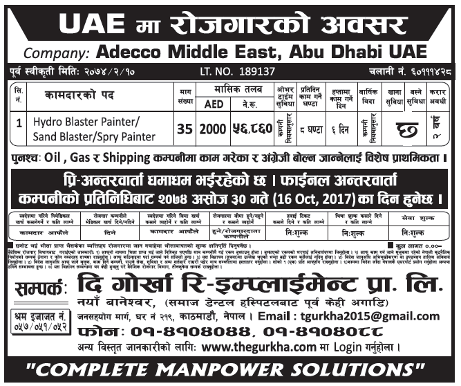 Jobs in UAE for Nepali, Salary Rs 56,860
