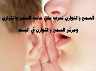 السمع والتوازن تعرف علي حاسة السمع والتوازن ومركز السمع والتوازن في الجسم