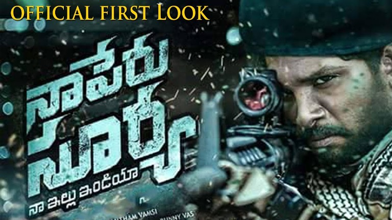 Allu Arjun, Anu Emmanuel Telugu movie Naa Peru Surya Naa Illu India 2018 wiki, full star-cast, Release date, Actor, actress, Song name, photo, poster, trailer, wallpaper