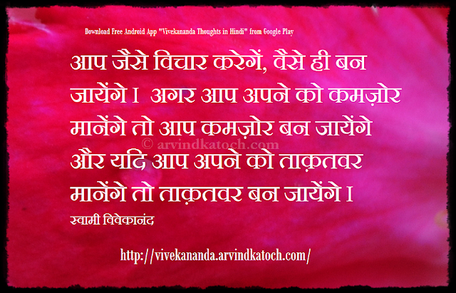 strong, weak, think, Swami Vivekananda, Hindi Thought, Quote