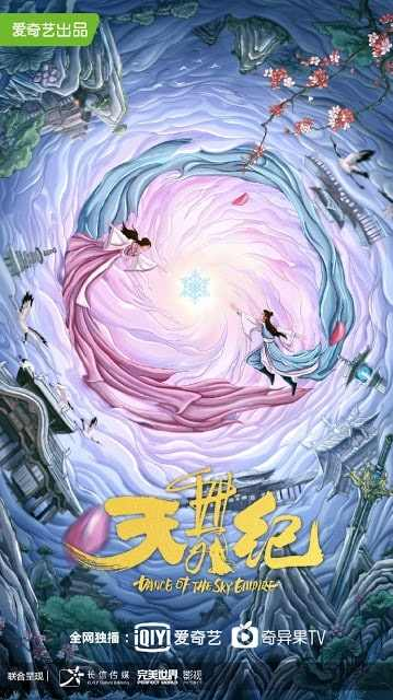Dance of the Sky Empire poster