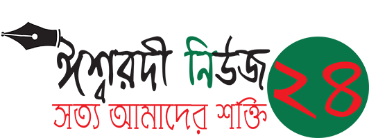 Ishwardinews24 |  Latest Bangla Online news portal from Ishwardi