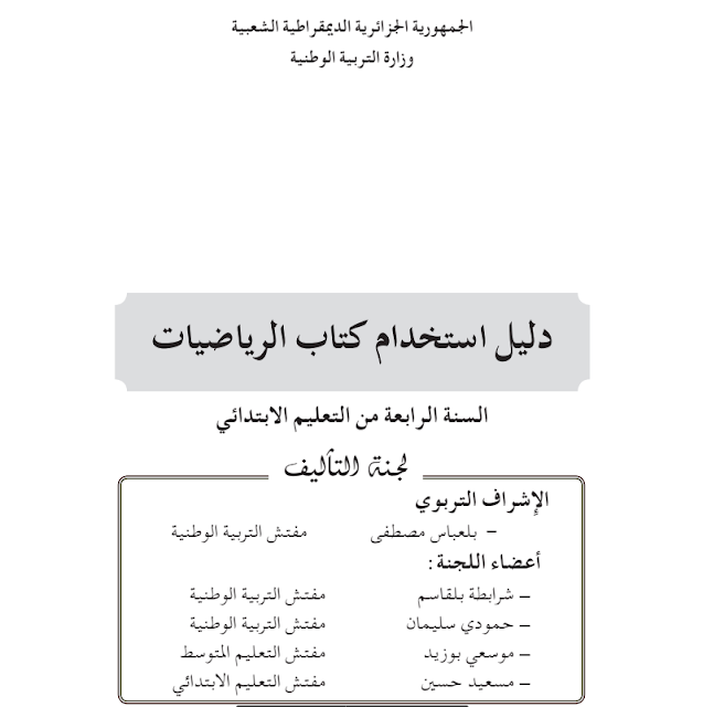 دليل كتاب الرياضيات للسنة الرابعة إبتدائي الجيل الثاني