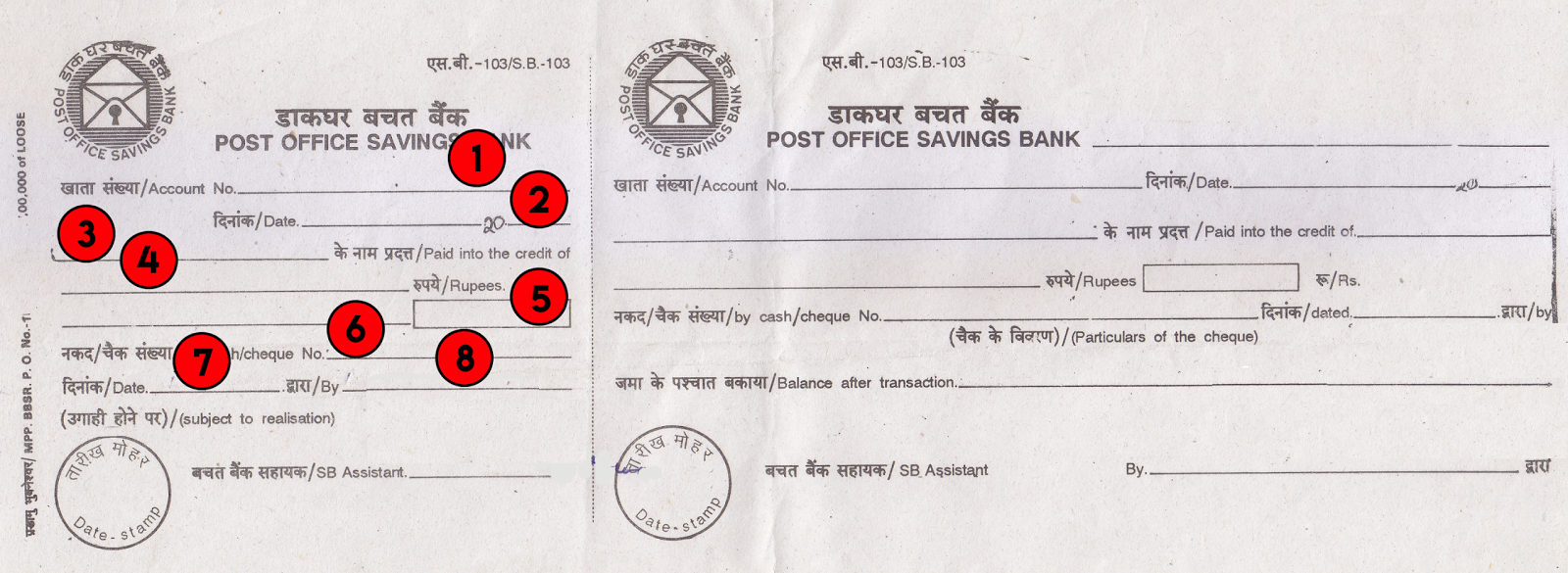 deposit form fill up  How to fill India Post cheque deposit slip sample form fill ...
