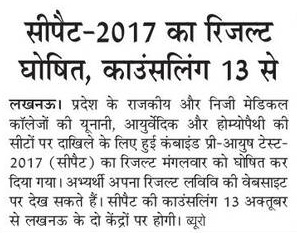 UP CPAT Result 2017, Combined Pre Ayush Test Cut Off