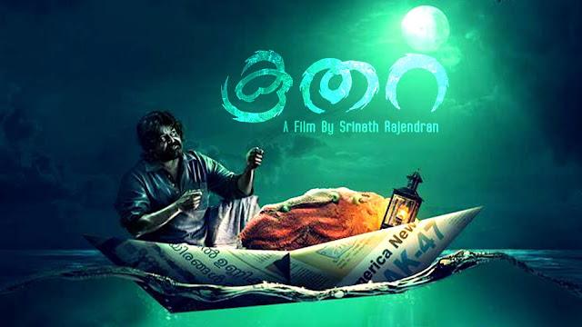 Koothara 2014 Malayalam Movie DVDRip Download