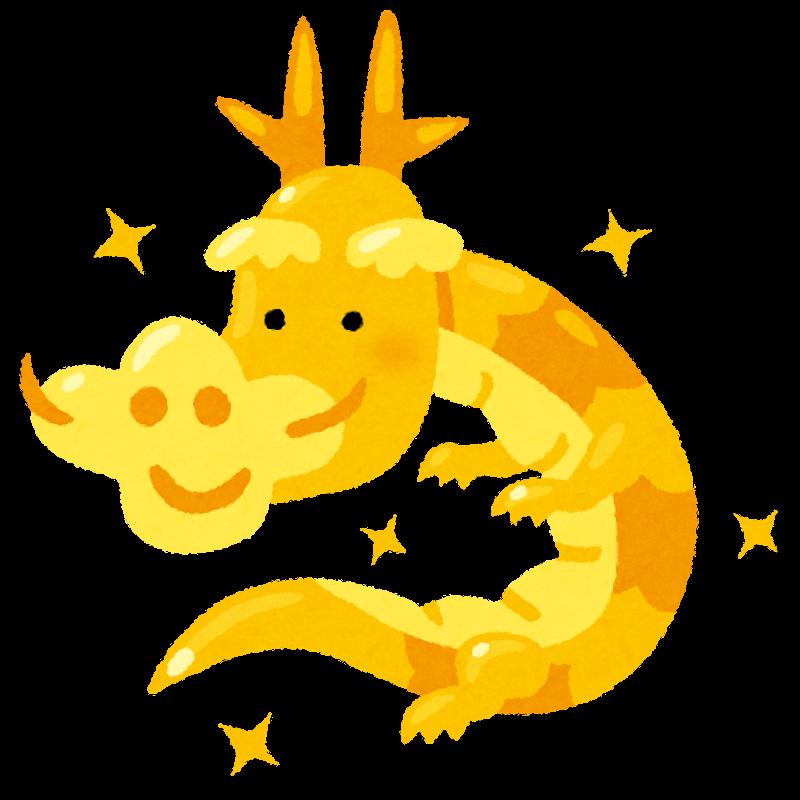 金色の龍のイラスト かわいいフリー素材集 いらすとや