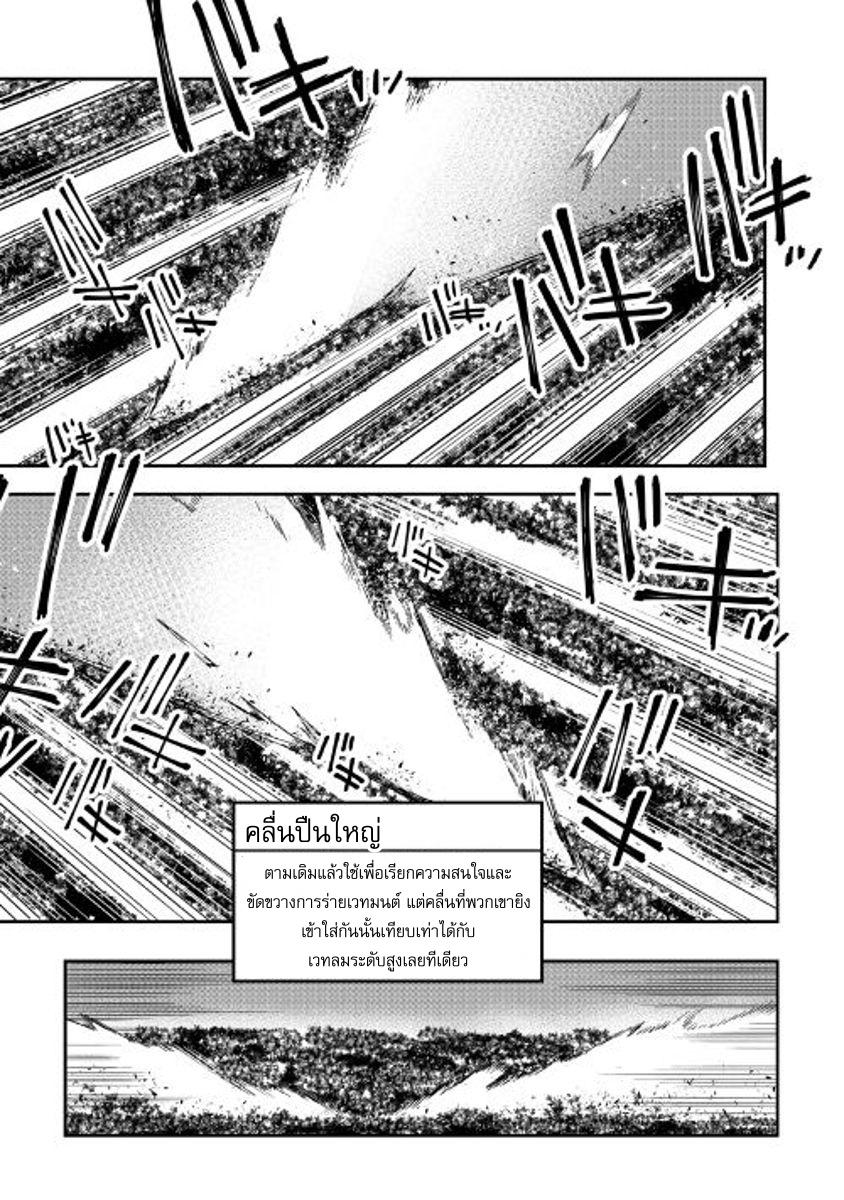 อ่านการ์ตูน The New Gate 31 ภาพที่ 23