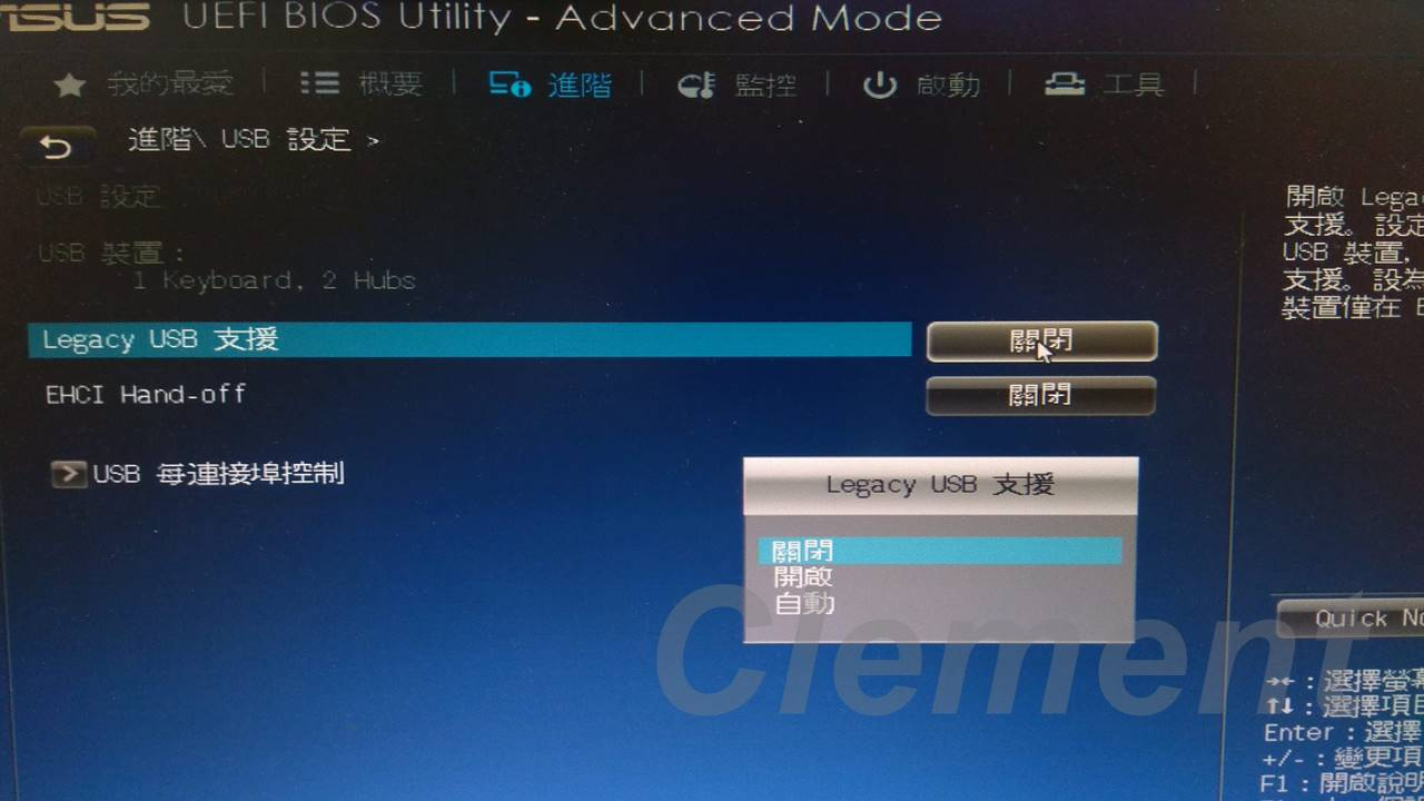 Mr. 克萊門: 華碩ASUS電腦/主機板開機卡在BIOS畫面的解決方法